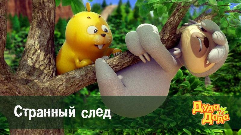 Дуда и Дада • 1 сезон • Серия 8 - Странный след