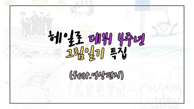 헤일로(HALO) 데뷔 4주년 기념 그림일기(feat.영상편지)