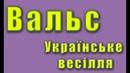 Спить ставок * Вальс * Українське весілля