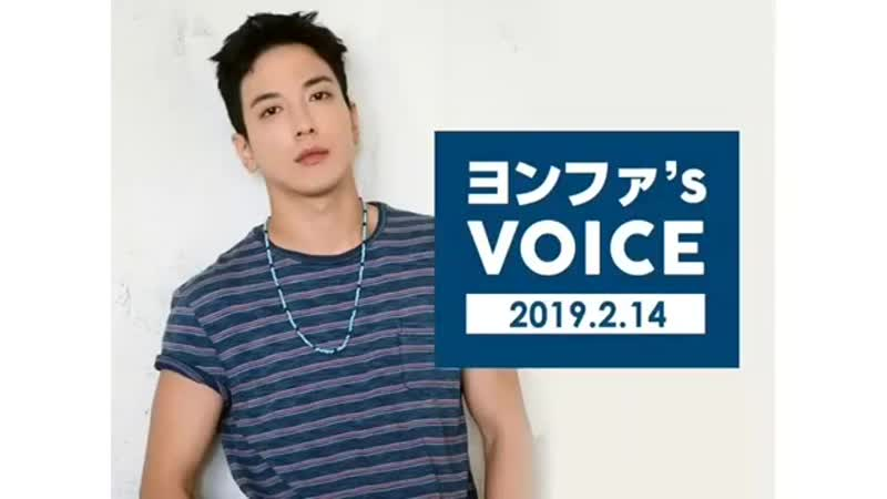 190214 BOICE JAPAN - Yonghwa's voice message
