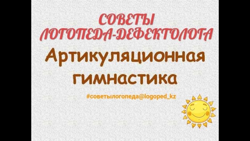 Артикуляционная гимнастика - Грибок.советылогопеда@logoped_kz