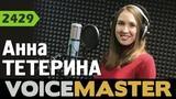 Анна Тетерина - Enjoy the silence (Carla Bruni cover)