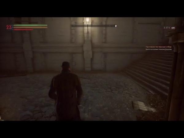 Прохождения игры Vampyr - Часть 19 Босс Леон Августин » Freewka.com - Смотреть онлайн в хорощем качестве