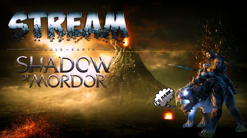СТРИМ ПО Middle-earth: Shadow of Mordor | ДВИГАЕМСЯ ПО СЮЖЕТКЕ РОЗЫГРЫШ ИГР 3