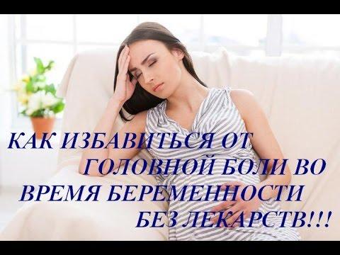 Как избавиться от ГОЛОВНОЙ БОЛИ во время беременности БЕЗ ЛЕКАРСТВ
