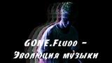 GONE.Fludd - Эволюция музыки (2015 - 2018)