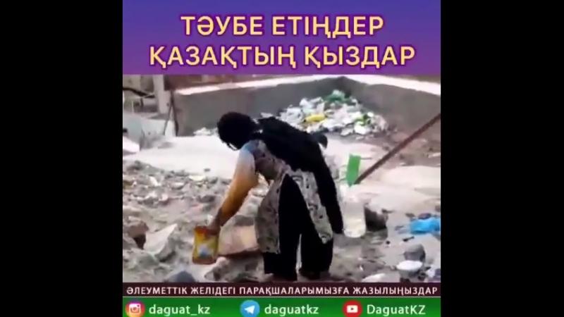 Тәубе етіңдер Қазақтың Қыздары