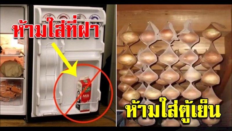 ทำผิดมาตลอด! เผย 17 วิธี เก็บอาหารในตู้เย3655