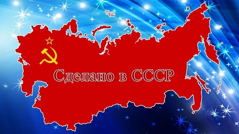 Музей Сделано в СССР чув