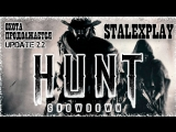 Hunt: Showdown | Всем добрый вечер, снова вечерняя охота!!! | День #7