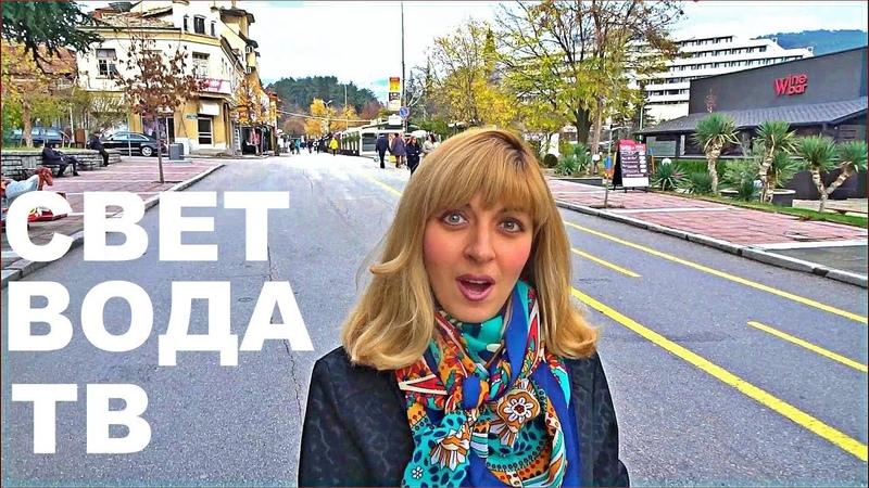 Жизнь в Болгарии 2018, Коммунальные Расходы, Главная Пешеходная Улица в Сандански