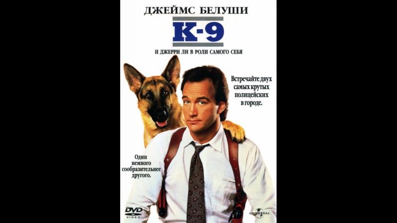 К-9 Собачья работа К-9 (1989)
