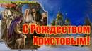 С РОЖДЕСТВОМ ХРИСТОВЫМ Красивая видео открытка Видео поздравление