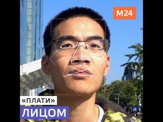 Система распознавания лиц в Москве