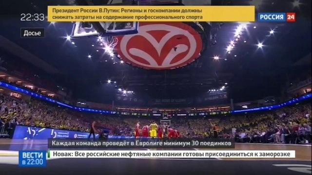 Новости на «Россия 24» • Стартует новый сезон баскетбольной Евролиги