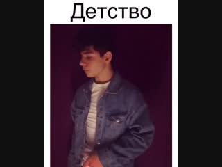 Федя Шамилов детство