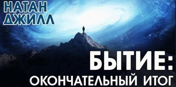 """Натан Джилл """"Бытие: окончательный итог"""""""
