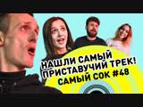 Не подпевай ЧЕЛЛЕНДЖ c Лерой Яскевич и Лисой #48-й выпуск