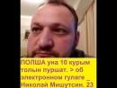 ПОЛША уна 10 курым толын пуршат об электронном гулаге Николай Мишутсин 23 12 17 49 2017 video138772802 456240773