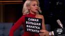 Вечерний Ургант. Вайны от Вечернего Урганта и Насти Ивлеевой.06.04.2018