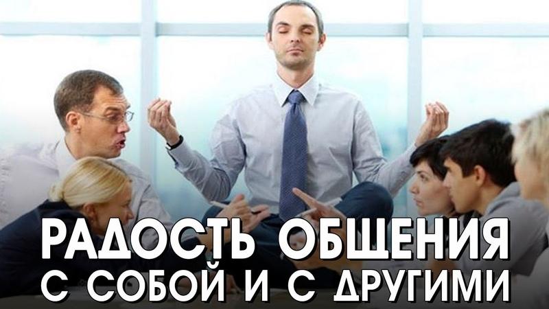 Радость общения с собой и с другими Nikosho аудиокнига
