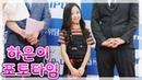 키즈 나하은 레드카펫 포토타임 Awesome Haeun Phototime @ 유쏘프로젝트시즌2 Fancam by lEtudel