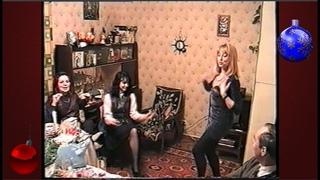 Новый 1998.Из домашнего архива Галины Конышевой. Очи черные.