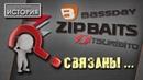 ZipBaits Bassday Tsuribito третий лишний