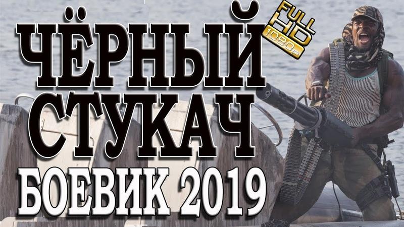 ФИЛЬМ СТОЯЩИЙ! СМОТРЕТЬ ОБЯЗАТЕЛЬНО - Чёрный стукач Русские боевики новинки 2018 HD 1080P