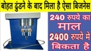 Amazing Business Idea 200 Rupees Raw Material can Make 2400 Rupees Per Day