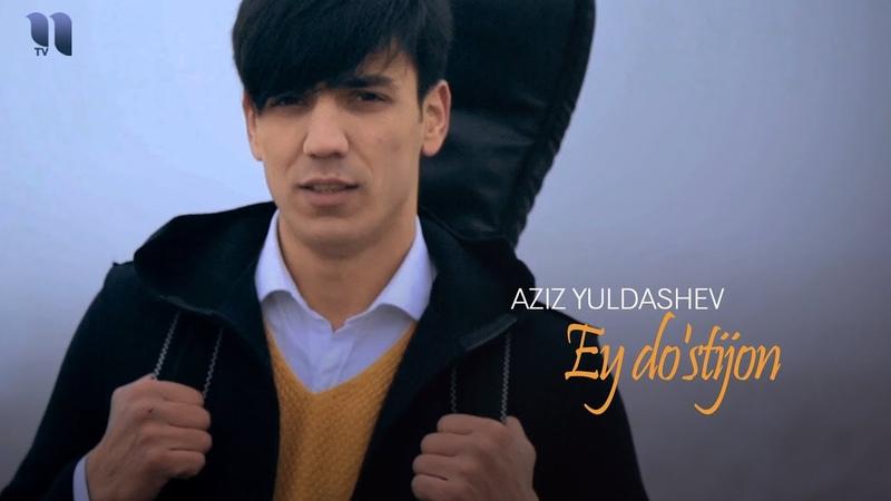 Aziz Yuldashev - Ey dostijon | Азиз Юлдашев - Эй дўстижон