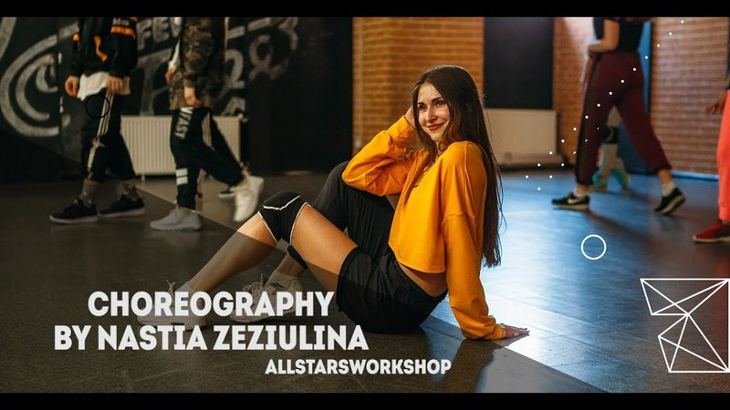Pour It Up - Rihanna Choreography by Анастасия Зеюлина All Stars Workshop 2018