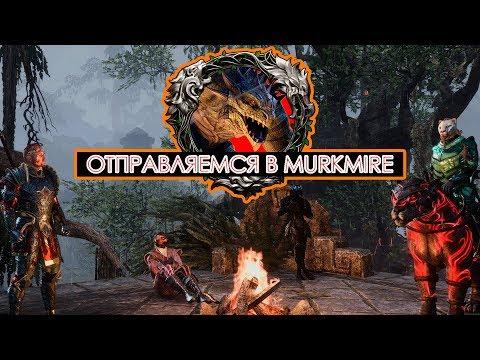 Таверна Ехидного СтамсОрка - выпуск 7. Отправляемся в Murkmire!   The Elder Scrolls Online