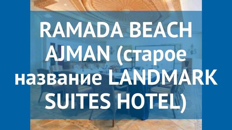 RAMADA BEACH AJMAN старое название LANDMARK SUITES HOTEL 4* обзор