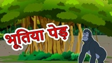 भूतिया पेड़ | Panchatantra Moral Stories for Kids | Hindi Cartoon for Children | Maha Cartoon TV