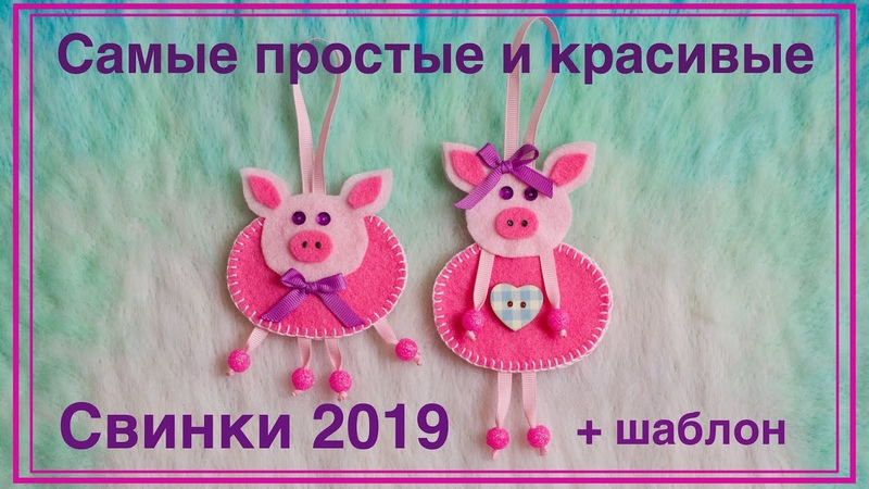 Самые простые СВИНКИ 2019 The most simple pigs 2019