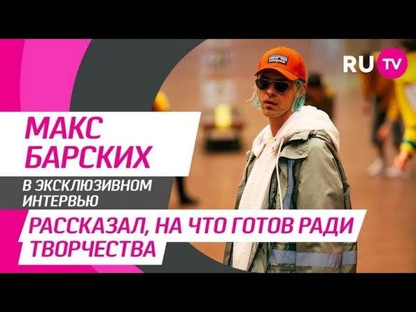 Стол Заказов. Макс Барских