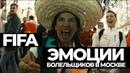ЭМОЦИИ БОЛЕЛЬЩИКОВ В МОСКВЕ. ФИФА ИЗНУТРИ! - музыка Live It Up 2018 FIFA World Cup Russia