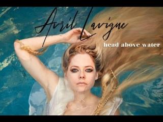 Avril Lavigne - Head Above Water (Премьера, 2018)