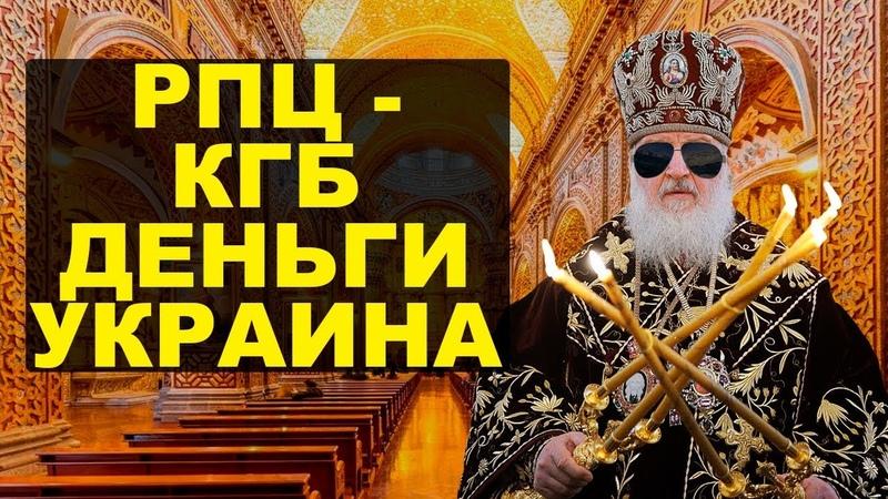 Гнев РПЦ из-за потери Украины
