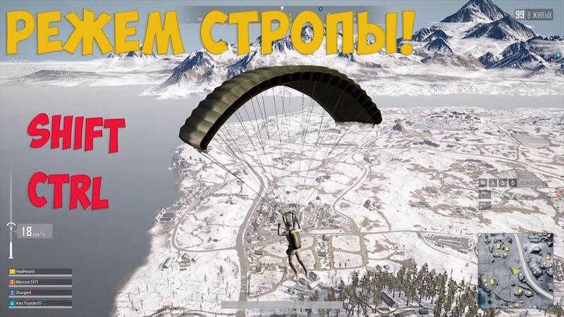 Новая механика парашютирования в ПУБГ Измененный парашют в обновлении 24 в PUBG