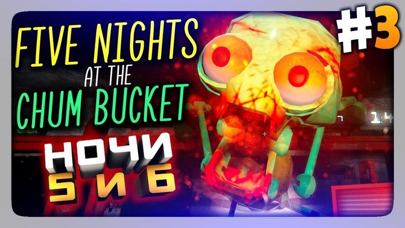 СКВИДВАРД ХОЧЕТ ЕСТЬ! НОЧИ 5 и 6 ✅ Five Nights at the Chum Bucket Прохождение 3