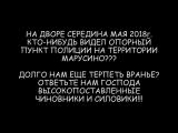 Жизнь в России- Будет ли полиция в Марусино.mp4