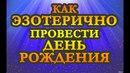 ☀ КАЖДЫЙ эзотерик ДОЛЖЕН знать это о ДНЕ РОЖДЕНИИ ☀ дуйко работающаяэзотерика дуйкокайлас