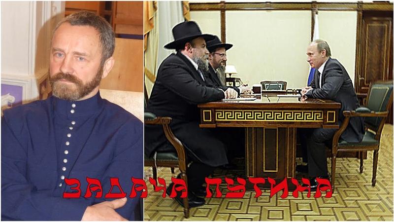 Сергей ДАНИЛОВ - Евреям нужно поклониться, Задача Путина, люди спят