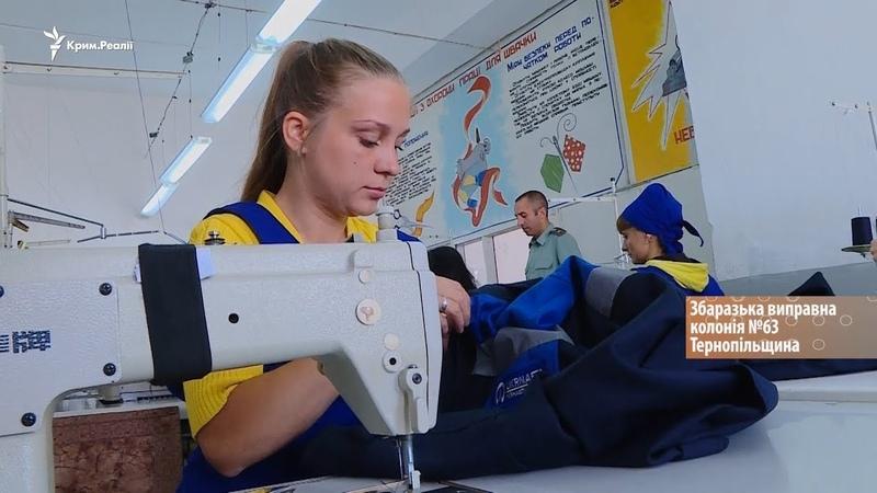 🇺🇦 Ексклюзивна історія ув'язненої в Криму – відео <РадіоСвобода>