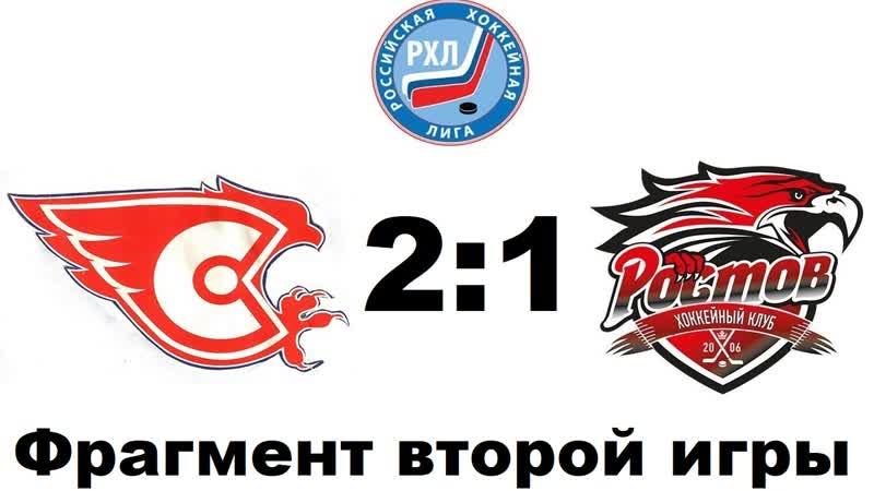 Фрагмент второй игры ХК Сокол 2-1 ХК Ростов (Игра №2; 16.09.2013)