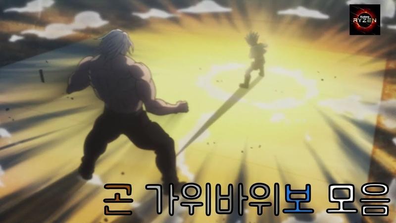 【모음】Hunter X Hunter 곤 가위 바위 보! 모음