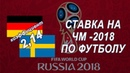Ставки на чемпионат мира. Германия - Швеция, Бельгия - Тунис,Южная Корея - Мексика