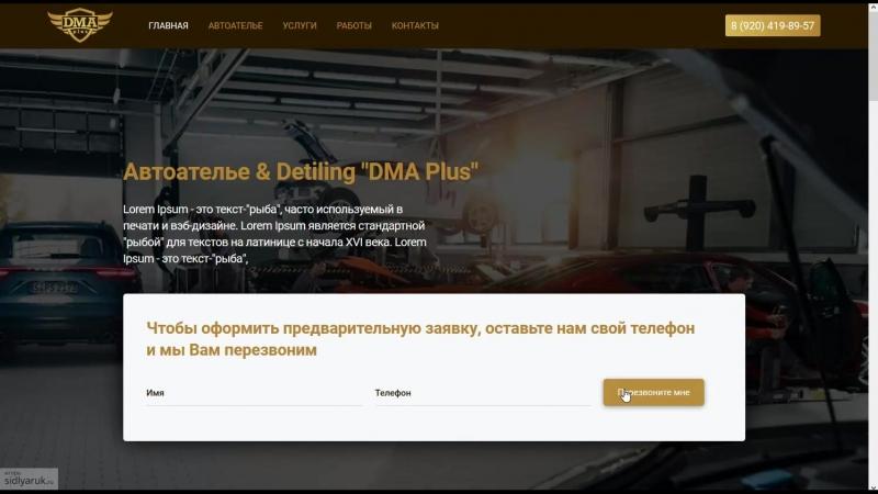 Автоателье Detiling DMA Plus